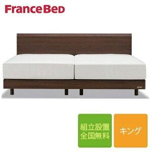 フランスベッド PSF-171 LG キングサイズ ベッドフレーム(マットレス別売)