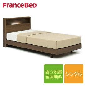 フランスベッド PR70-06C-ZT-020 脚付き シングルベッド(フレーム+マットレス)