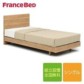 フランスベッド PR70-05F-ZT-030 脚付き シングルベッド