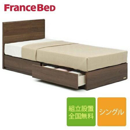 フランスベッド PR70-05F-ZT-020 引き出し付き シングルベッド