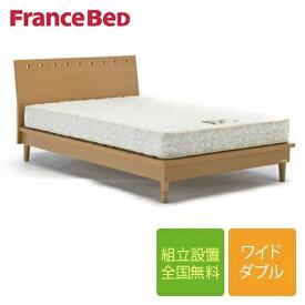 フランスベッド NLS-606 ワイドダブルフレーム(マットレス別売)
