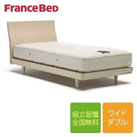 フランスベッド STB-04 ワイドダブルフレーム(マットレス別売)