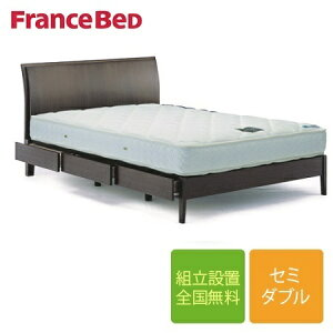 フランスベッドIL-304引き出し付きセミダブルフレーム(スノコ床板) 正規品ベッドフレームセミダブル収納引き出し脚付きすのこ高級日本製国産おしゃれ組み立てフレームのみILイルベローチェ