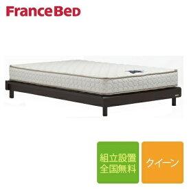 フランスベッド ネクストランディ NL-FF 脚付き クイーンフレーム 布張り床板(マットレス別売)