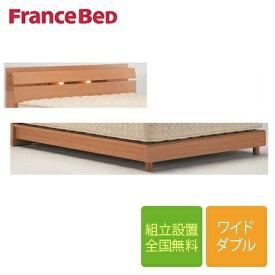 フランスベッド NL-904C 脚付き ワイドダブルフレーム ウェービングスノコ床板(マットレス別売)