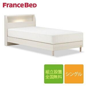 【セット特価】フランスベッドPSC-194-ZT-021脚付きシングルベッド(フレーム+マットレス)|フランスベッドベッドシングル白ホワイト日本製国産配達日指定スノコすのこマットレス付き硬め硬い棚かわいい子供