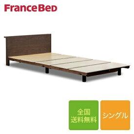 フランスベッド コンパクトワン OP-11 脚付き シングル フレーム(マットレス別売) | フランスベッド ベッドフレーム コンパクト 脚付き シングル フレームのみ 送料無料