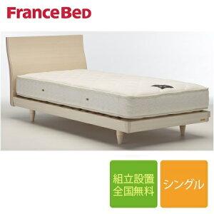 【セール期間限定クーポン発行中】フランスベッド STB-04 シングルフレーム