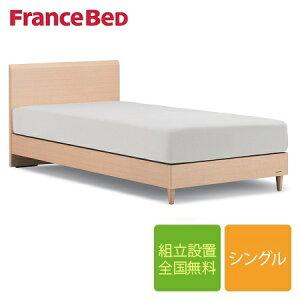 【セール期間限定クーポン発行中】フランスベッド PSF-301 シングルベッド(フレーム+マットレス)