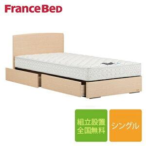 フランスベッド PSF-302 引き出し付き シングルベッド(フレーム+マットレス)