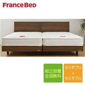 【新発売】フランスベッドメモリーナ65-ZT-W055セミダブルベッド+セミダブルベッド2台セット