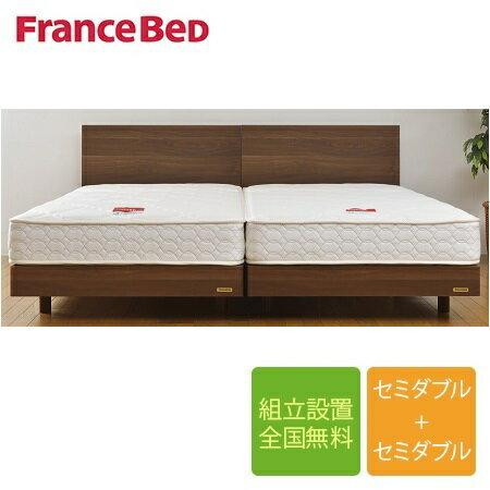 【新発売】フランスベッド メモリーナ65-ZT-W055 セミダブルベッド+セミダブルベッド2台セット