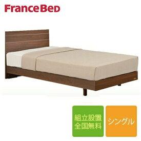 【セット特価】フランスベッド 65周年記念モデル メモリーナ65-MH-050 シングルベッド(フレーム+マットレス)
