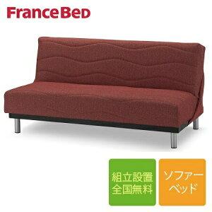 【全国在庫残り僅かのための超特価】フランスベッド