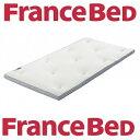 フランスベッド やわ肌トッパー敷ふとん セミダブルサイズ 122cm×195cm×7cm