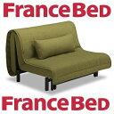 フランスベッド ワーモ2 セミダブルサイズ/当店は開梱・設置・梱包材の回収まで送料無料!/ソファーベッド