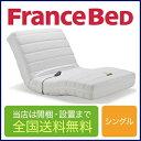 フランスベッド RP-1000 DLX シングルサイズ 97cm×195cm×21cm(電動リクライニングマットレス)