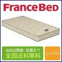 フランスベッド ZT-W025 シングルマットレス 97cm×195cm×20cm