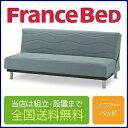 フランスベッド ソファーベッド BC-01 レギュラー(190cm幅)