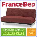 フランスベッド BC-01 ショート(170cm幅)