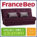 フランスベッド ソファーベッド AG‐アルマN2