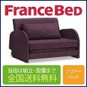 フランスベッド ソファーベッド SED-01