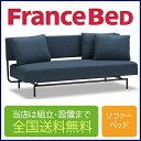 フランスベッド ソファーベッド レジーファ2