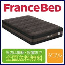 フランスベッド RH-BAE-ロイヤル ダブルマットレス 140cm×195cm×32cm