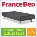 フランスベッド FBM-018 シングルサイズ 98cm×196cm 脚付きマットレス