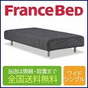 フランスベッド FBM-018 ワイドシングルサイズ 111cm×196cm 脚付きマットレス