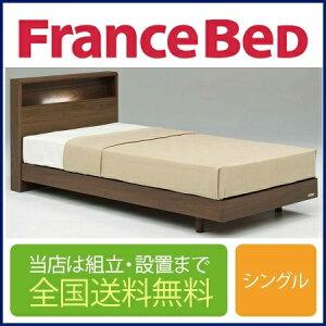 フランスベッド PR70-06C-MH-050 脚付き シングルベッド(フレーム+マットレス)
