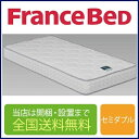 フランスベッド ZT-W055 セミダブルマットレス 122cm×195cm×22cm