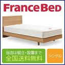 フランスベッド メモリーナ65 シングルフレーム(マットレス別売)