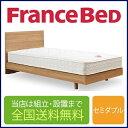 フランスベッド メモリーナ65 セミダブルフレーム(マットレス別売)