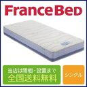 フランスベッド CL-BAEシルキー シングルマットレス 97cm×195cm×26cm