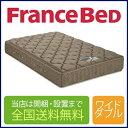 フランスベッド PWゴールド ワイドダブルマットレス 154cm×195cm×29cm