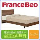 フランスベッド メモリーナ65-LT-330 シングルベッド(フレーム+マットレス)