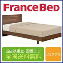 フランスベッド メモリーナ65-LT-330 セミダブルベッド(フレーム+マットレス)