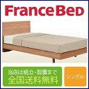 フランスベッド メモリーナ65-ZT-030 シングルベッド(フレーム+マットレス)
