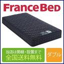 フランスベッド ZE-001 ダブルマットレス 140cm×195cm×24cm