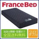 フランスベッド ZE-001 ワイドダブルマットレス 154cm×195cm×24cm