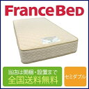 【スーパーセール終了までの特別価格】フランスベッド D-2000 セミダブルマットレス 122cm×195cm×28cm