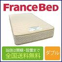 【期間限定価格】フランスベッド D-2000 ダブルマットレス 140cm×195cm×28cm