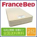 【1枚限りの超特価】フランスベッド D-2000 ワイドダブルマットレス 154×195cm 東京・神奈川・千葉(一部)限定
