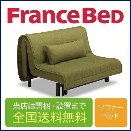 フランスベッド ワーモ2 シングルサイズ 95cm幅 ソファーベッド