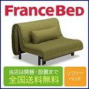 フランスベッド ワーモ2 セミダブルサイズ 120cm幅 ソファーベッド
