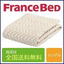 フランスベッド バイオベッドパッド シングル 97cm×195cm