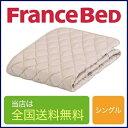 フランスベッド 羊毛ベッドパッド シングル 97cm×195cm