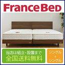 フランスベッド メモリーナ65-MH-050 シングルベッド+シングルベッド2台セット