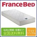 フランスベッド ZT-030 ワイドシングルマットレス 110cm×195cm×22cm